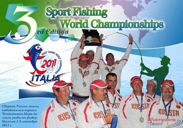 чемпионат мира по рыбной ловле 2016
